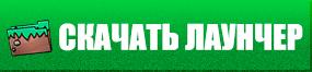 Скачать лаунчер Minecraft 1.10.2 пиратка