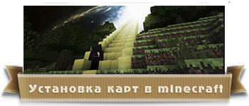Установка карт в Minecraft