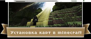 Как установить карту в Minecraft